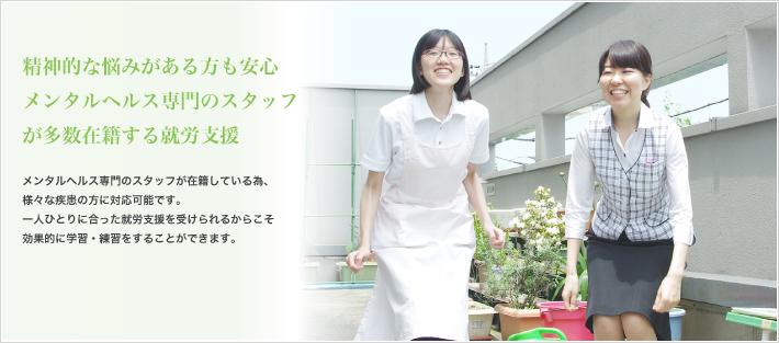 東京の障害者雇用・障害者採用試験対策ならJob庵
