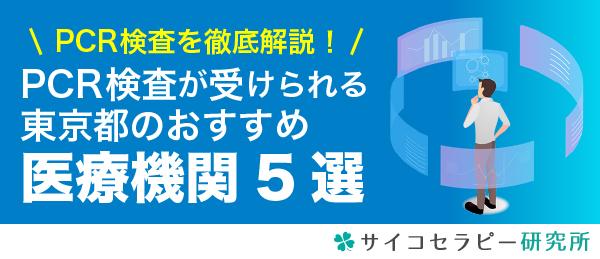 PCR検査が受けられる東京都のおすすめ医療機関5選