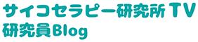 サイコセラピー研究員ブログ