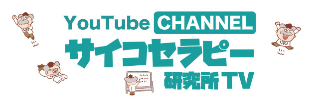 Youtubeチャンネル サイコセラピー研究所TV