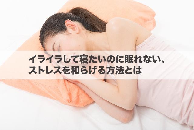イライラ し て 寝れ ない 時 どうしてもイライラして眠れない!...