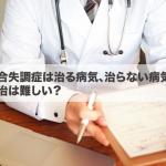 統合失調症は治る病気、治らない病気?完治は難しい?