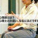 公認心理師とは?臨床心理士との違い、なるにはどうすれば?