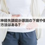 自律神経失調症が原因の下痢や便秘、改善方法はある?