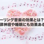 ヒーリング音楽の効果とは?自律神経や睡眠にも効果ある?