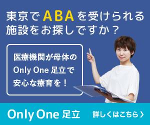 ABA(応用行動分析)