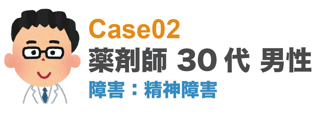 case2